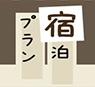 【宿泊プラン|のんびり沖縄1日2組限定】